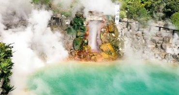 自然地理教室在眼前 藍溫泉or紅溫泉 九州別府海地獄 必吃地獄蒸布丁 泡溫泉後好喝優格