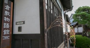 穿梭古今在倉敷 小徑散策挖到回憶無價 大原美術館 果物小町水果聖代 倉敷渡船