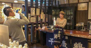 北海道道產日本酒好喝的秘密大公開 千歲鶴酒造免費參觀 免費試飲 札幌市區交通最方便