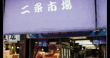 札幌人的廚房 二条市場 超新鮮北海道螃蟹現吃大滿足 北海道物產大豐收
