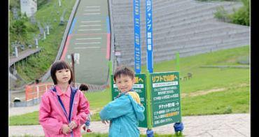 (日本北海道) 札幌大倉山冬季奧運博物館 孩子也瘋狂@大倉山跳雪台競技場 Jumping Hills