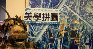 (台灣好好玩) 「旅行臺北 一遊未盡」推開藝術殿堂大門 蘇荷兒童美術館 帶領孩子們愛上美學