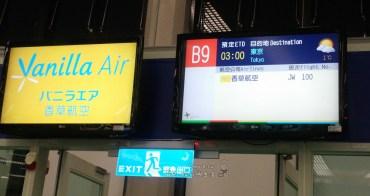 (日本旅遊情報) 桃園直飛日本成田 香草航空開艙文