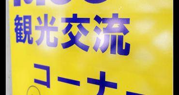 (日本北海道) 濕原55 PASS 免費釧路觀光旅遊諮詢 WIFI網路免費供應 @釧路フィッシャーマンズワーフMOO
