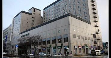 函館車站正對面,便利交通住宿推薦 ロワジールホテル函館