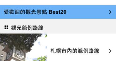 札幌近郊 定山溪溫泉住宿推薦 鶴雅溫泉渡假村 森之謌(環境介紹,大浴場直擊)