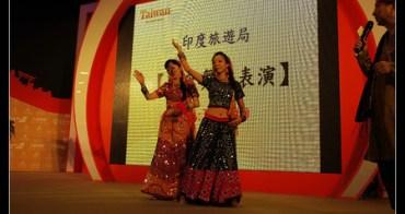 (印度) 不可思議的印度(夏卡緹融合印度舞團@2011 ITF 表演影片欣賞)