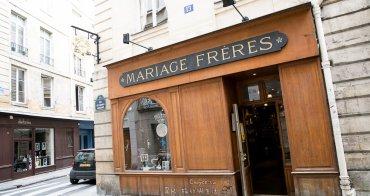 巴黎購物推薦 法國最好的茶 瑪黑兄弟茶 Mariage Freres  wedding imperial Marco Polo