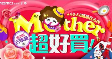 momo購物網 母親節省錢購物還能抽東京雙人遊,慾望清單與抽獎全攻略!促銷即日開跑,犒賞自己一整年的辛勞,聰明購物有妙招!