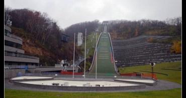 (日本北海道) 札幌大倉山跳雪台 模擬體驗從札幌電視塔往下跳的快感吧!!
