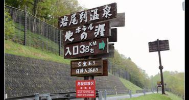 (日本北海道) 親子遊道東 樂無限@知床地之涯飯店 岩尾別溫泉(男女混浴)