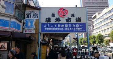 (日本東京都) 美食推薦 築地壽司清本店 C/P值高