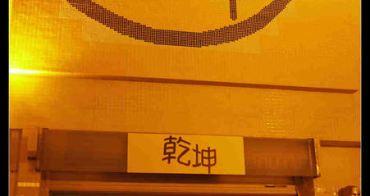 (台灣好好玩) 彰化第八月台市集旅店-乾坤