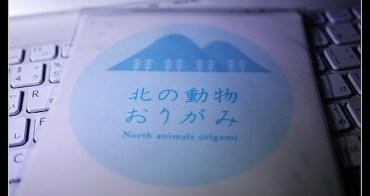 (日本北海道) 札幌新代表物 「北の動物おりがみ」
