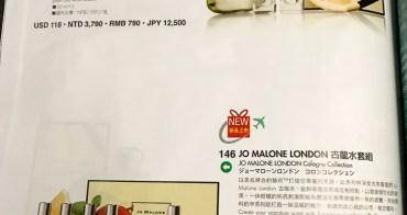 Jo Malone小香在長榮 五種香氣一次打包帶走!台灣售價66折不買可惜