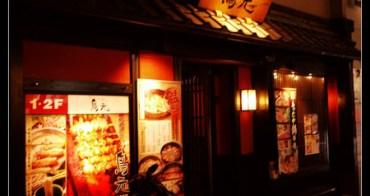 (日本) 新宿西口 雞料理專門店 鳥元 雞と牛のもつ鍋大推薦