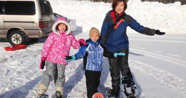 (日本北海道) 富良野雪地探險樂趣多 snowpicnic戶外活動專業嚮導 ウッキーズ wokkys (富良野市內飯店民宿免費接送,設備免費提供,紀念寫真無料)