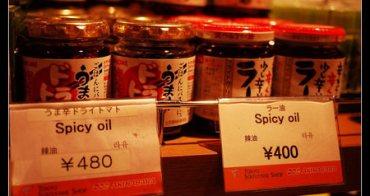 (日本購物推薦) 桃屋辣油 讓食物美味倍增的神奇辣油@羽田空港免稅店