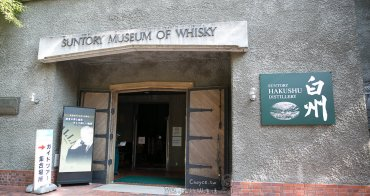 (日本山梨縣) 白州蒸溜所 威士忌酒廠免費參觀見學 試飲超人氣Suntory頂級威士忌酒