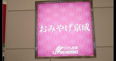 (日本千葉縣) 成田空港美食、土產、購物買不停 之 おみやげ京成 日本和風小物千萬不要錯過唷!