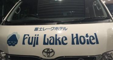 (山梨縣觀光) 富士山河口湖住宿推薦 華麗美景與美食滿載 富士湖飯店 Fuji Lake Hotel