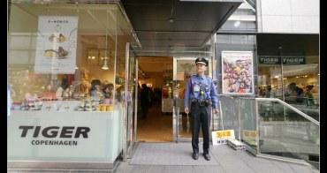 剁手指警告店:Flying Tiger Copenhagen哥本哈根 北歐生活雜貨專賣 東京原宿店
