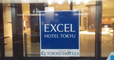 (日本東京都) 香草航空早班機 住宿推薦 東京成田優點東急飯店 (Narita Excel Hotel Tokyu)
