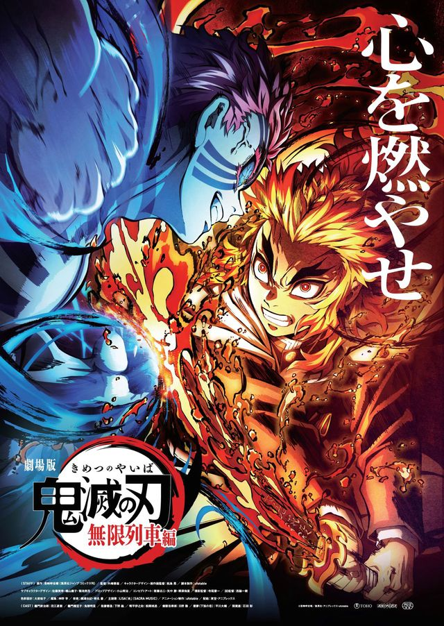 """Kimetsu no Yaiba: Mugen Ressha-Hen"" Film Becomes Fastest Film in Japan to Earn 10 Billion Yen"