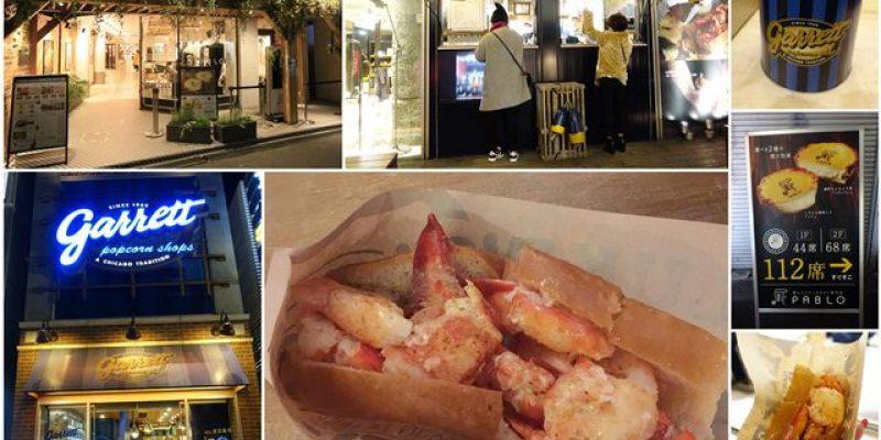 ▌東京必吃美食▌表參道♥Luke's Lobster龍蝦三明治、Garrett Popcorn爆米花、PABLO 半熟起司塔♥每一口都可以吃到滿滿的龍蝦肉