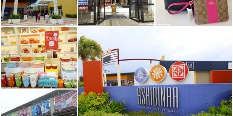 ▌沖繩自由行▌沖繩血拚必訪♥Outlet Mall Ashibinaa 奧特萊斯購物中心 ♥鄰近OTS租車、距那霸機場約15分鐘