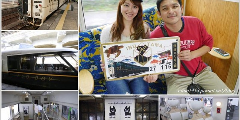 ▌日本九州▌遊九州必搭♥特急『ASBOY』(あそぼーい)阿蘇男孩號 & 指宿玉手箱號(指宿のたまて箱)♥大人小孩都瘋狂的觀光列車