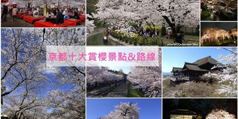▌京都。賞櫻▌♥京都十大賞櫻景點、賞櫻路線♥2016日本櫻花情報分享