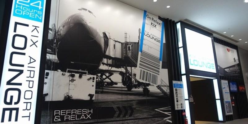 ▌日本。關西▌來去機場睡一晚! 夜宿♥關西機場初體驗♥使用KIX CARD入住 KIX Airport Lounge 實用教學(3/15更新)