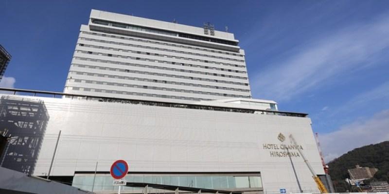 ▌日本廣島飯店▌♥格蘭比亞大飯店Hotel Granvia Hiroshima♥飯店直通JR新幹線只要ㄧ分鐘。生活機能便利,廣島燒,我馬拉麵