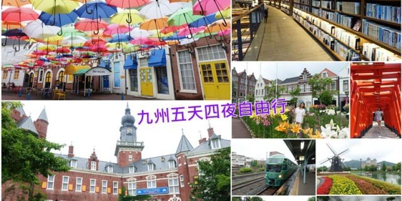 ▌九州自由行▌九州好好玩♥五天四夜自由行行程分享♥