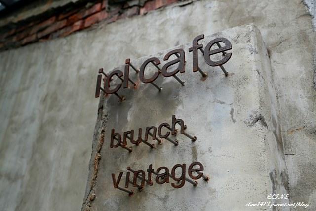 ▌台南美食▌復古工業風♥ici cafe♥ 家庭工廠變身人氣咖啡館
