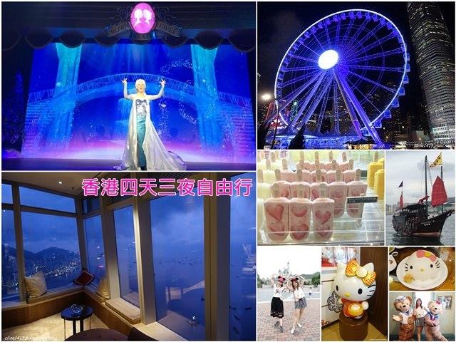 ▌2015香港自由行 ▌超歡樂♥香港四天三夜奢華美食之旅行程分享♥