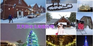 ▌浪漫北海道▌♥北海道五天四夜精彩行程分享(小樽、札愰、函館、登別、洞爺湖溫泉美景)