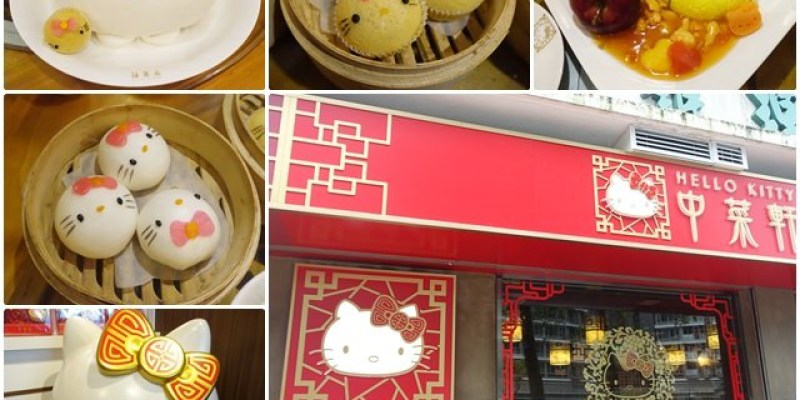 ▌2015香港自由行 ▌Kitty迷必訪♥HELLO KITTY中菜軒♥全球首間Hello Kitty中餐廳