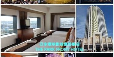 ▌日本環球影城住宿推薦▌♥日本環球影城園前飯店THE PARK FRONT HOTEL♥離日本環球影城、地鐵步行一分鐘、親子度假首選