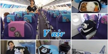 ▌名古屋自由行▌♥V Air威航-名古屋x立山黑部初體驗♥廉價航空、機上座位、餐點分享
