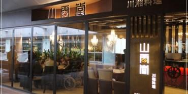 【美食】板橋環球˙氣氛絕佳的川湘料理【山間堂】慶生