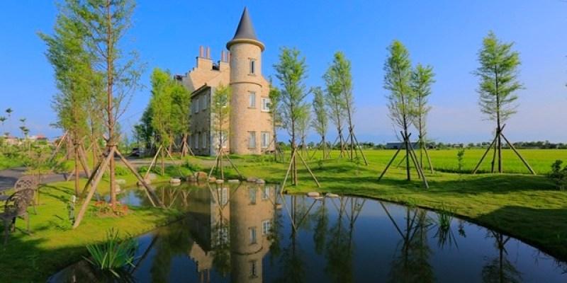 ▌宜蘭民宿▌宜蘭五結夢幻民宿♥法國小古堡♥來歐洲古堡當一晚公主吧