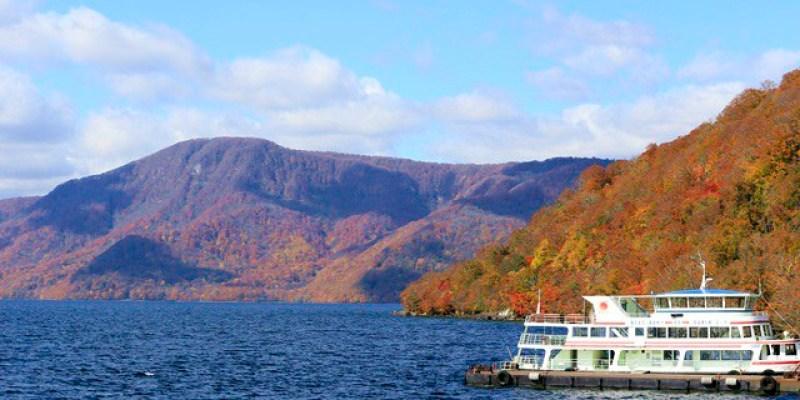 ▌日本東北賞楓▌絕美賞楓景點♥十和田湖遊船、發荷峠展望台♥此生必訪一次的美景