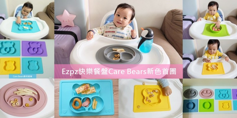 ▌已結團▌ 美國超夯【Ezpz快樂餐盤Care Bears新色首團】x 木醣醇潔牙巾 x Air Bye Bye 真空壓縮袋