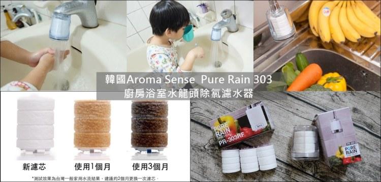 ▌團購▌韓國Aroma Sense 2018新品【 Pure Rain 303廚房浴室水龍頭除氯濾水器】