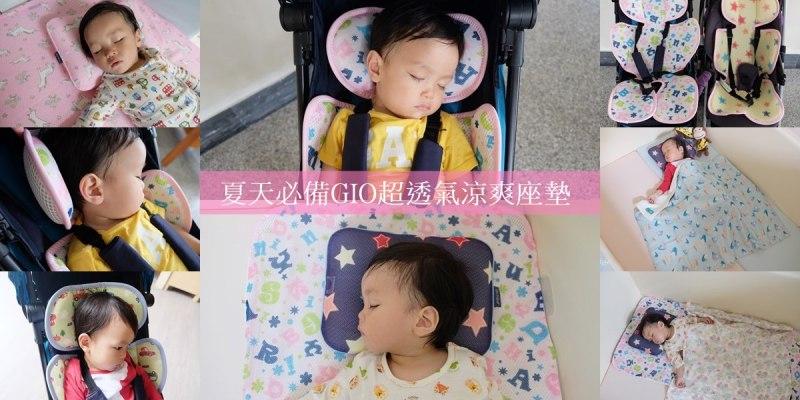 ▌育兒好物▌夏天必備涼爽好物【GIO超透氣涼爽推車墊、透氣床墊、嬰兒型、膠原蛋白毯】
