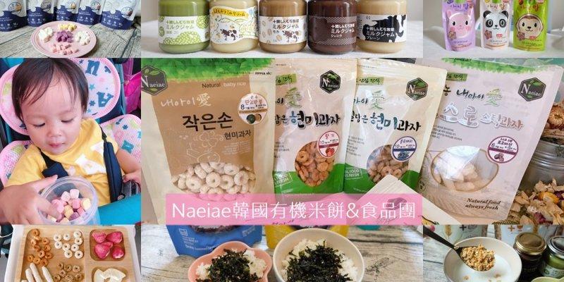 ▌已結團▌寶寶出門必備【Naeiae韓國米餅】副食品、日本食品補貨團