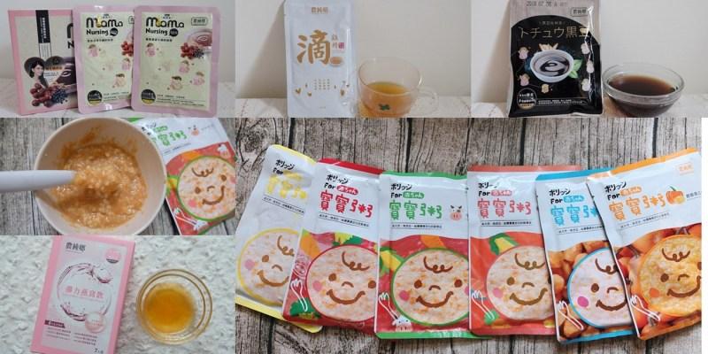 ▌補貨團▌農純鄉全系列【寶寶粥、媽媽茶、黑豆杜仲茶、滴雞精】全家人可喝的養生飲品