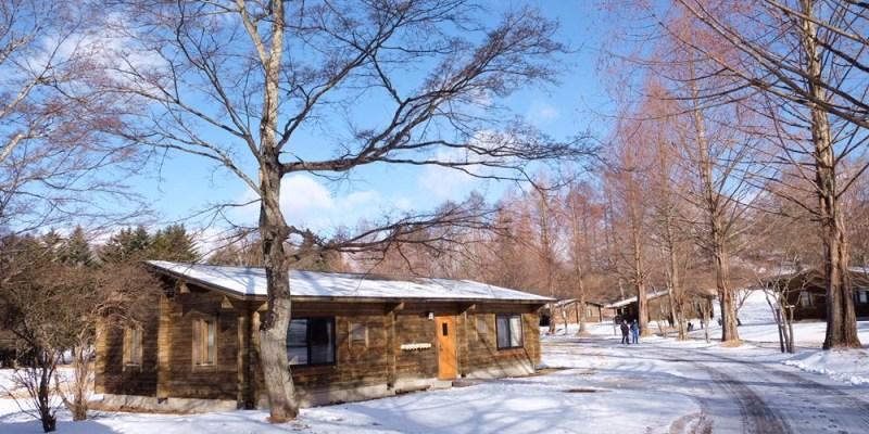 ▌日本滑雪自由行▌輕井澤王子大飯店l西館小木屋住宿心得。親子滑雪+outlet購物行程超適合